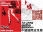 CIFF 2011 / Китайская международная выставка обуви