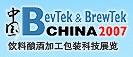 Bevtek & Brewtek China 2011 / Международная выставка пива, технологий пивоварения и производства других напитков, технологии розлива и упаковки