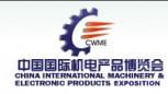 CWME 2011 / Китайская международная выставка промышленного оборудования и электроники